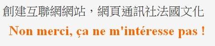 agences web qui ne parlent pas chinois